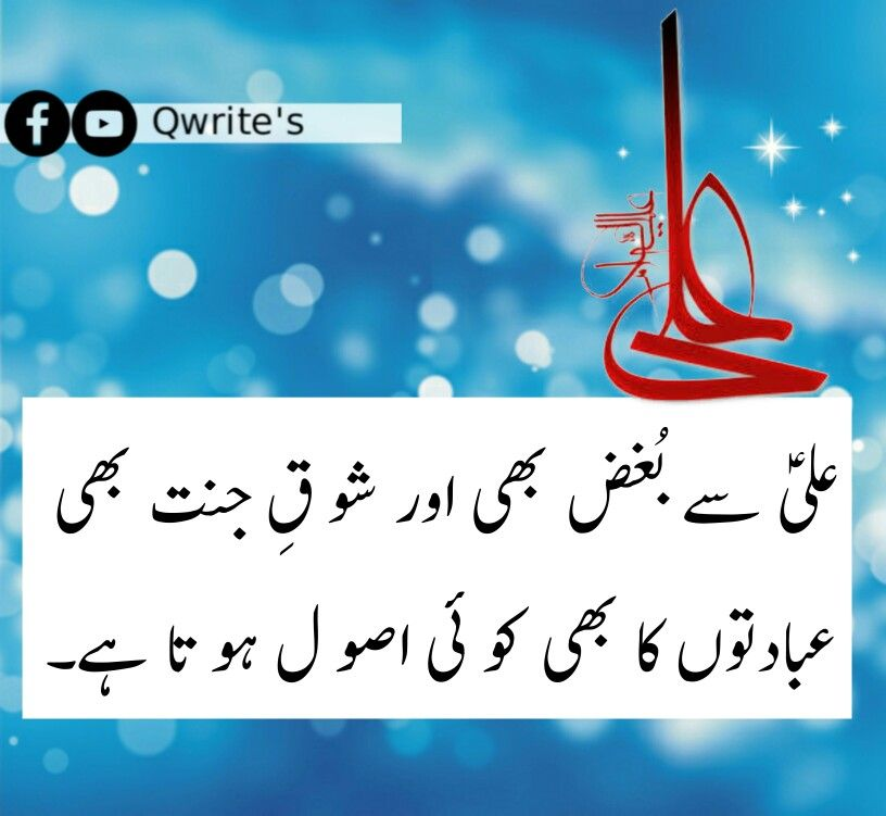 Islamic pin urdu poetry muharam muharam ul haram