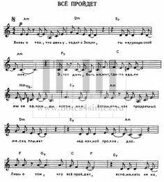 Noty Dlya Sintezatora Accordion Music Sheet Music Stress Relief Music