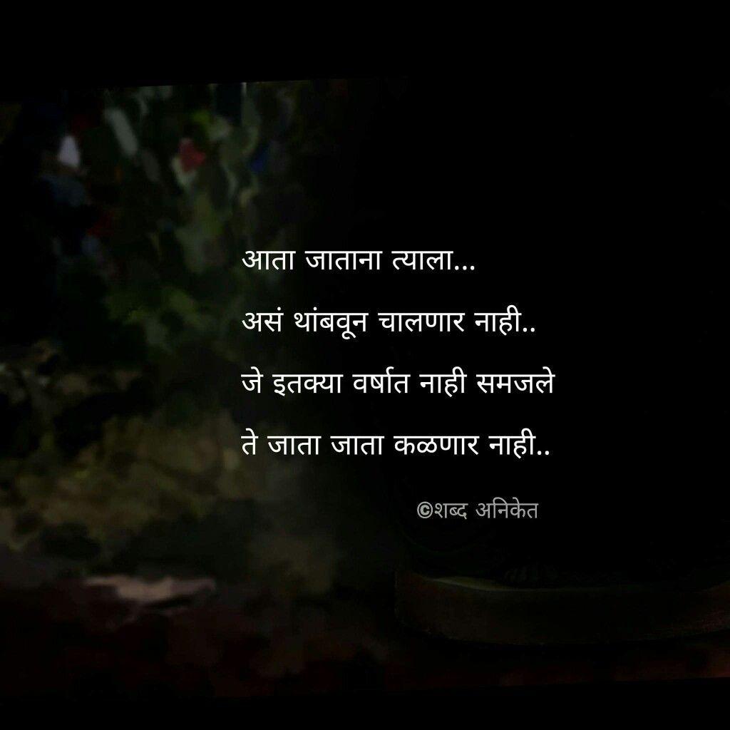 pin by disha juvale on shabd affirmation quotes marathi