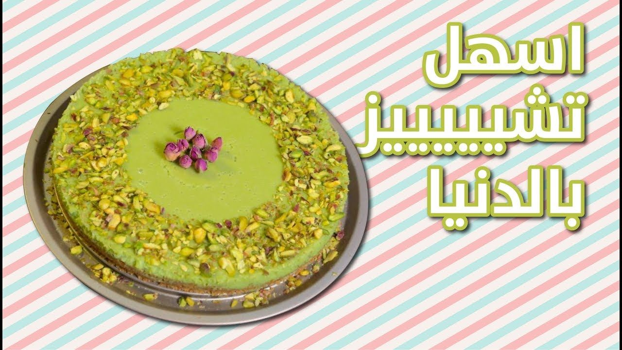 وجبات 15 ثانية تشيز البستاشيو 15smeals Pistachio Cheesecake Youtube In 2021 Pistachio Cheesecake Cake Desserts