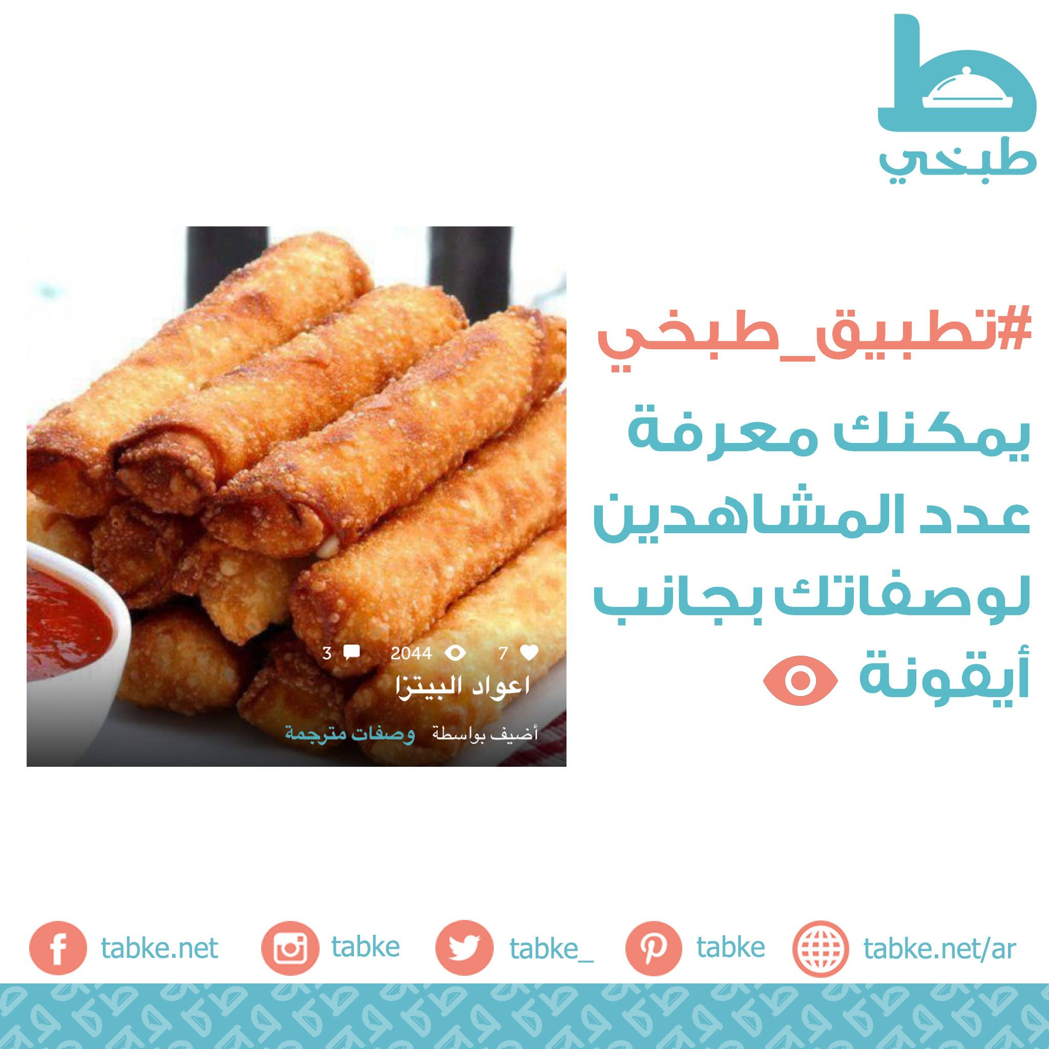 Tabke For Recipes طبخي On The App Store Recipes Food Breakfast