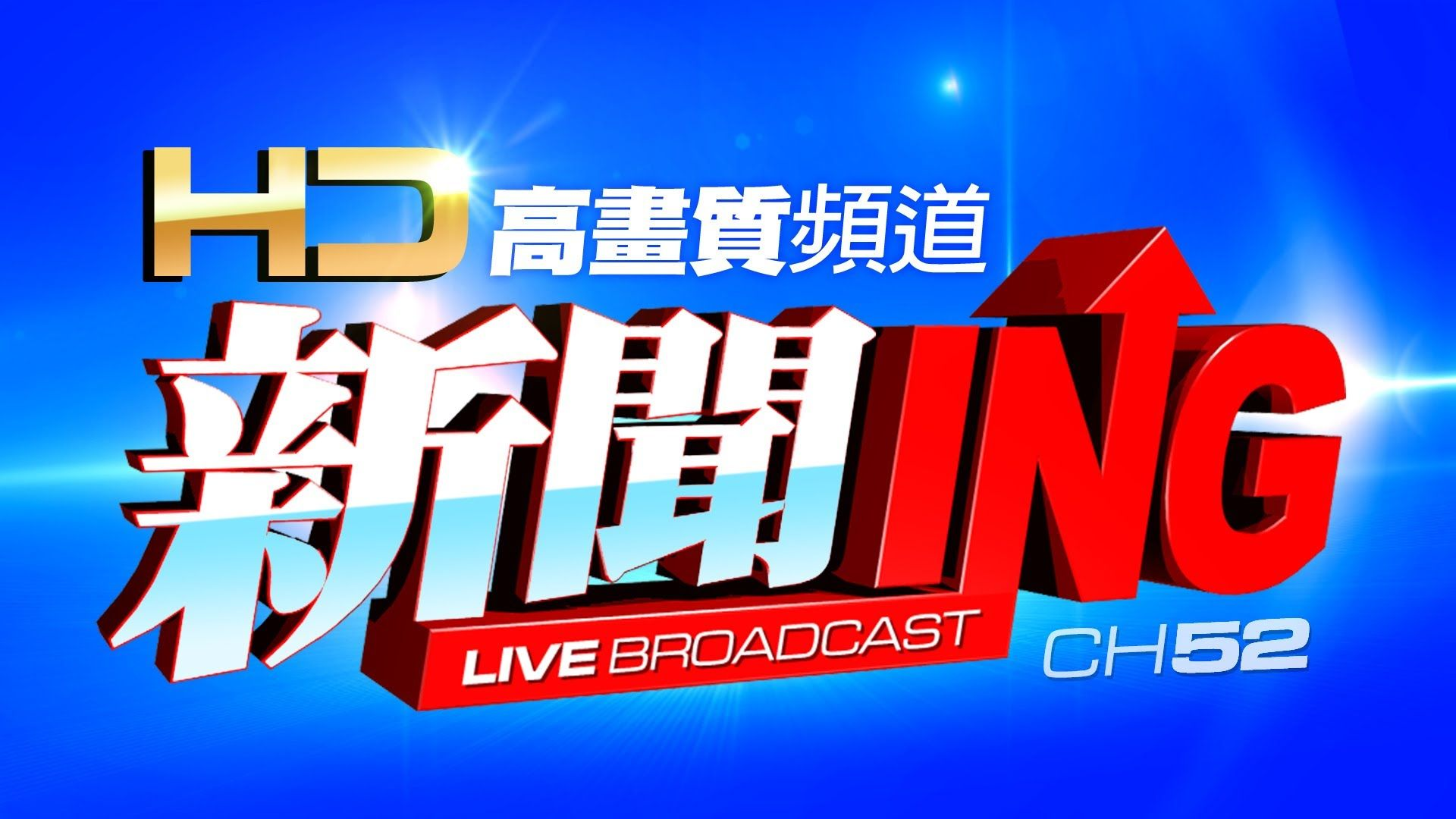 CTITV Taiwan News HD