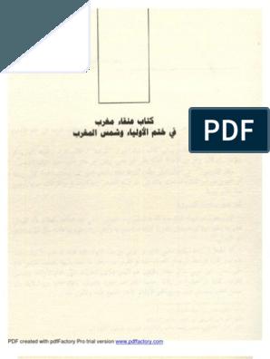 كتاب عنقاء مغرب