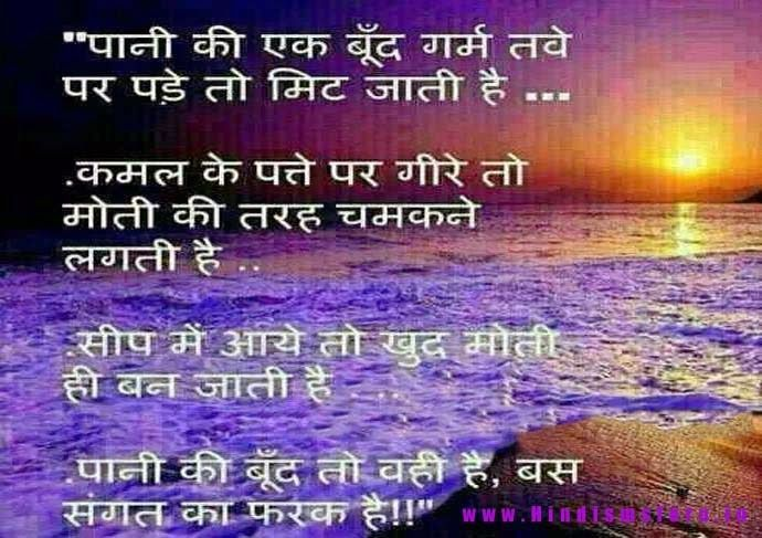 Thought Of The Day In Hindi With Meaning Thoughts In Hindi From