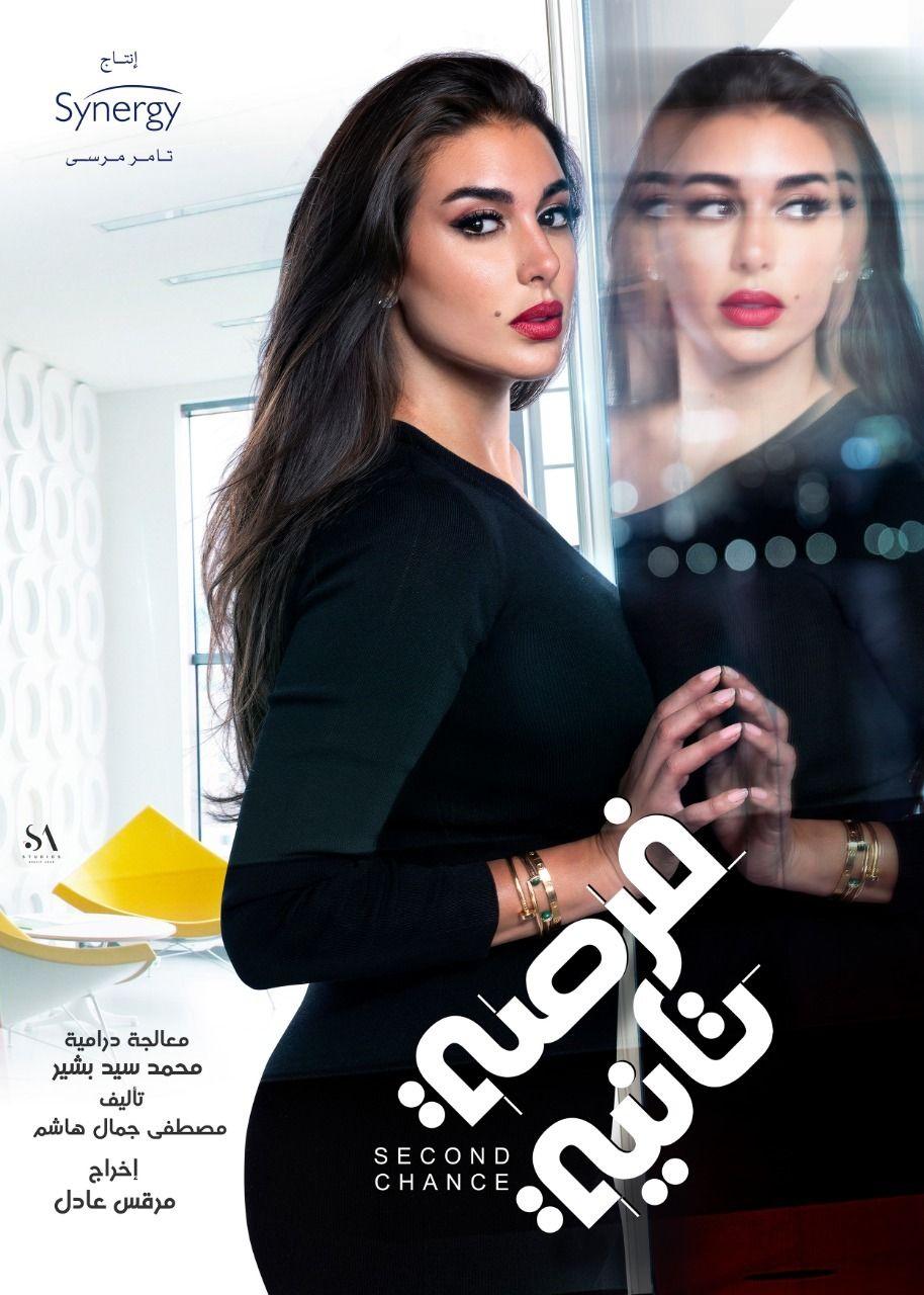 موعد وتوقيت عرض مسلسل فرصة تانية على قناة دي إم سي Dmc رمضان 2020