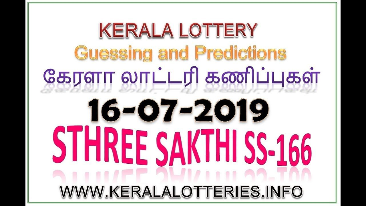 Pin on A B C Guessing Kerala Lottery