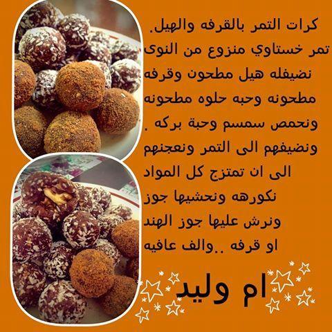 Pin On Date Dessert Arabie