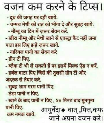Gharelu Health Nuskhe Hindi Tips Inhealth Tips In Hindi Gharelu Nuskhe Good Health Tips Home Health Remedies Health Remedies