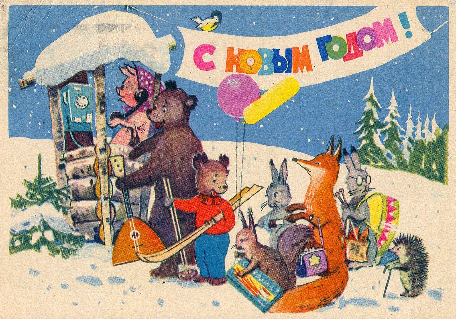 Убирать, открытка советская на новый год