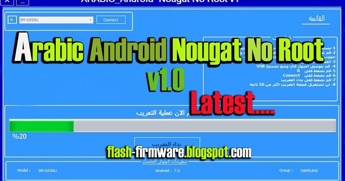 DownloadArabic Android Nougat No Root Feature: Arabic Android Nougat