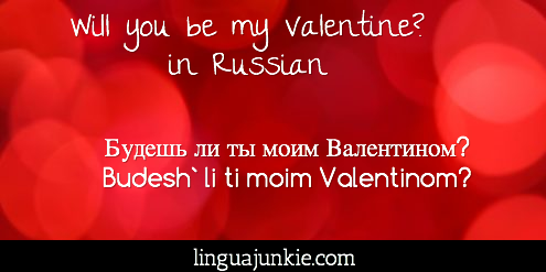 15 Russian Love Phrases for Valentine's Day & More | LinguaJunkie.com #russian #learnrussian #language
