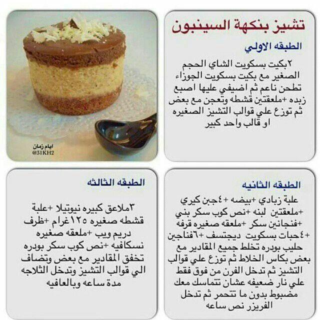 تشيز كيك سينابون Food Food And Drink Desserts