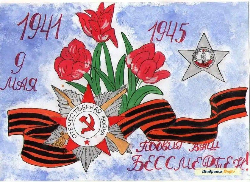 открытки с днем победы 9 мая своими руками простые нарисовать персонажей очень