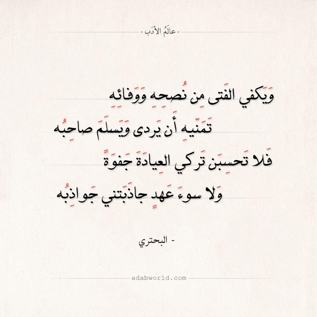 شعر البحتري ويكفي الفتى من نصحه ووفائه عالم الأدب Arabic Calligraphy Math