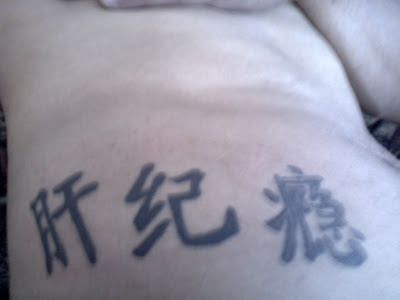 """Don't get tattoos in Chinese or Japanese script. Just don't. Unless you really WANT your ass to say """"hepatitis.""""  hanzismatter.blogspot.com"""