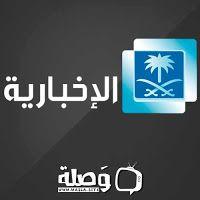 شاهد قناة الاخبارية السعودية بث مباشر اونلاين يوتيوب بجودة عالية طوال اليوم على مدار الساعة Saudi News Live Broadcasting Live Broadcast Broadcast Allianz Logo