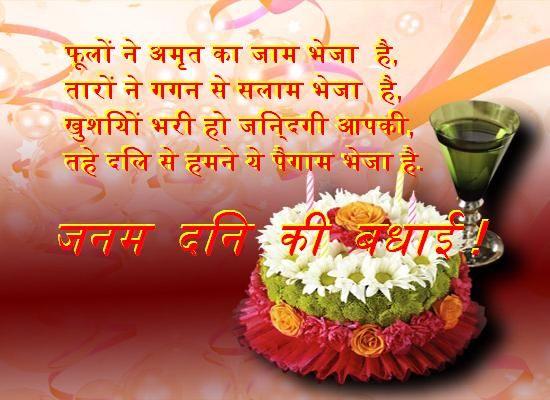Birthday Wishes Hindi Sms Marathi English For Sister Law