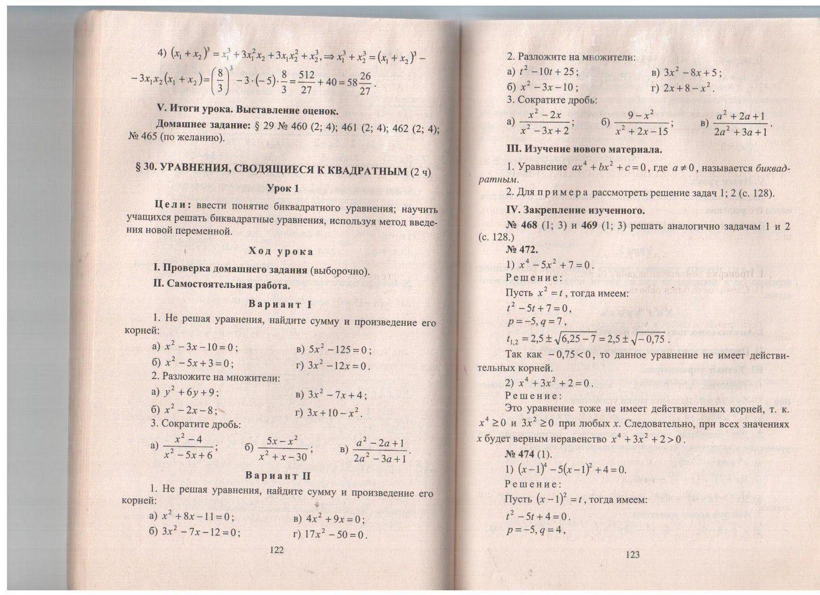 Учебник татарского языка 6 класс р.р нигматуллина