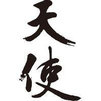 天使 縦書 Means Angel Chinese Characters Japanese Character