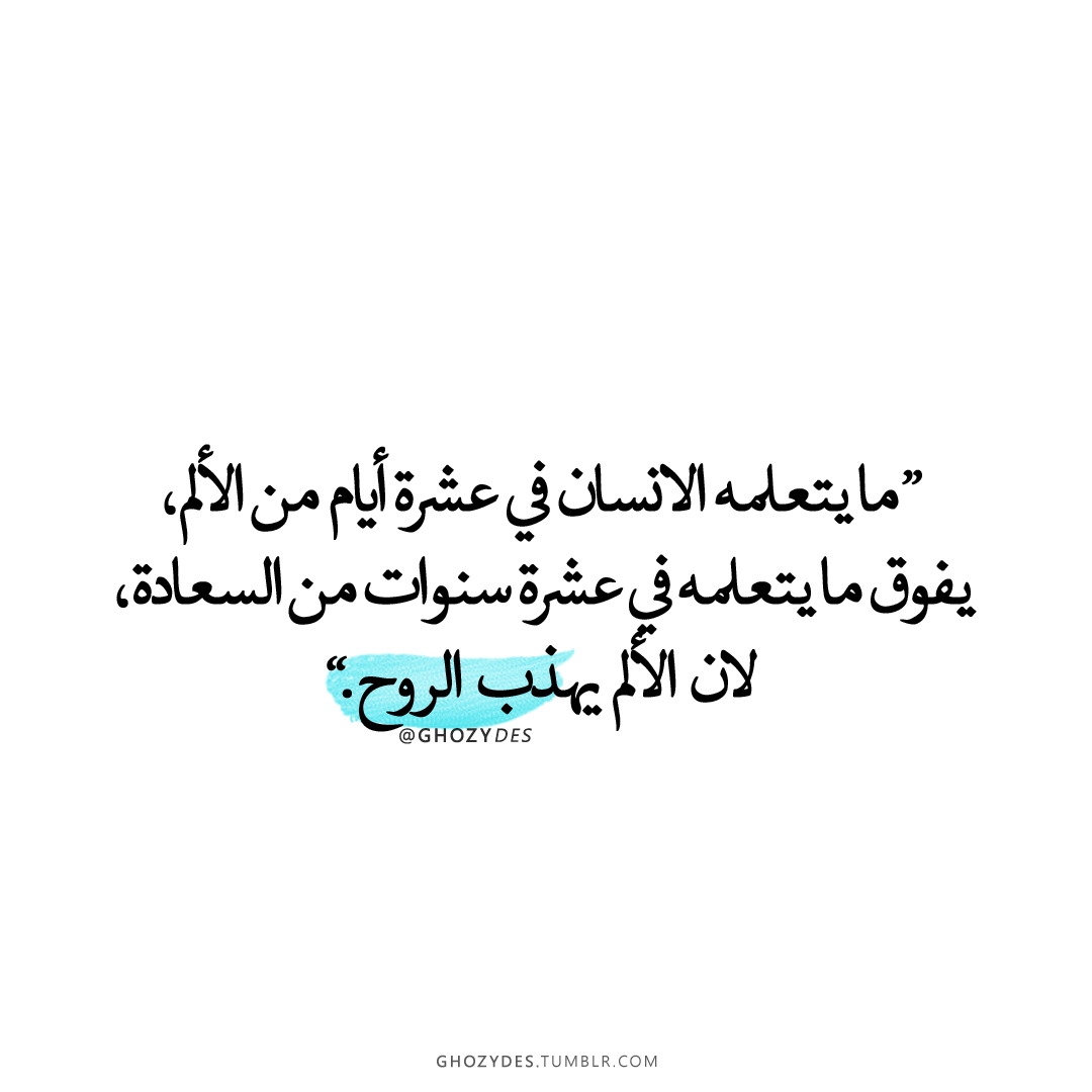 Ghozydes الالم يهذب الروح Instagram Facebook Twitter Tumblr Telegram Ghozydes Ghozydes Arabic Quotes اقتب Unique Quotes Cool Words Mood Quotes