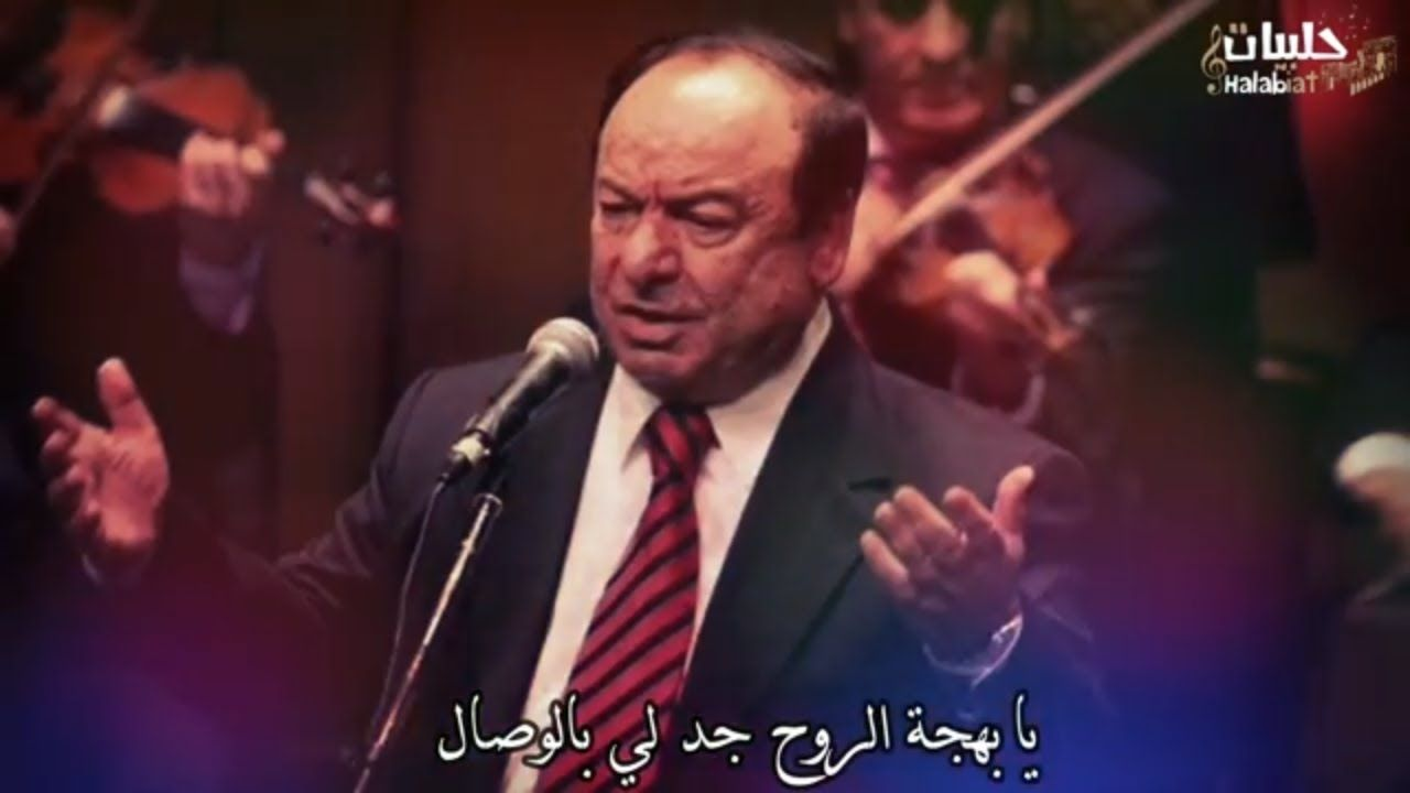 Sabah Fakari صباح فخري يابهحت الروح هاتي كاس الراح Sabah Fakari Aleppo صباح فخري قدود حلبية Attributes