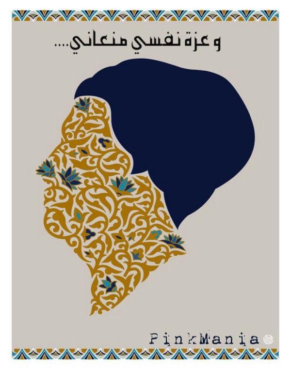 حيرت قلبي أم كلثوم Pattern Illustration Arabic Art Pop Art