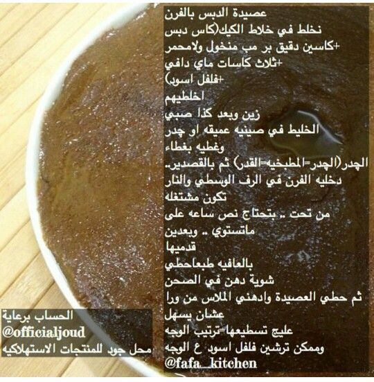 عصيدة الدبس Dessert Recipes Recipes Arabic Food