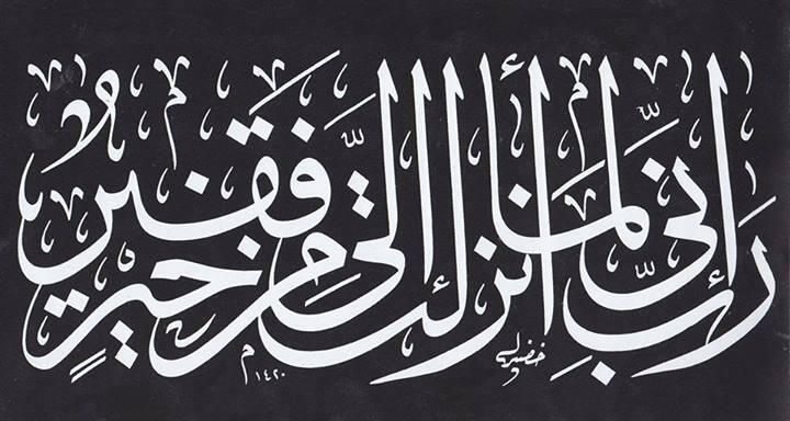 Pin by Poise on Islam | Arabic calligraphy art, Islamic calligraphy