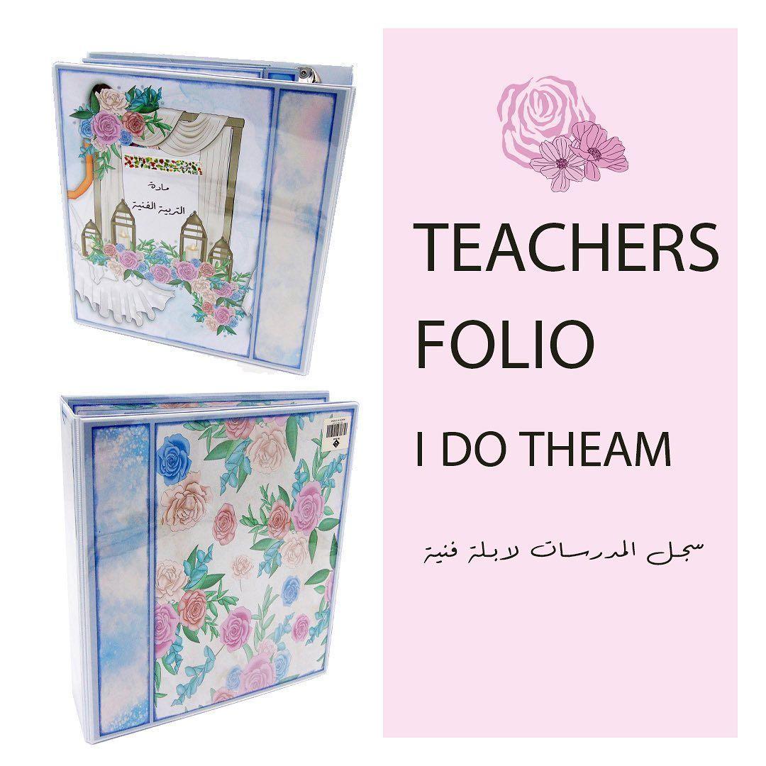 سجل المعلمات ثيم اي دو رابط الموقع بالبايو Teacher Folios Insta