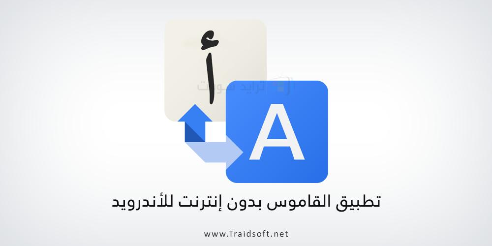 قاموس مترجم عربي انجليزي