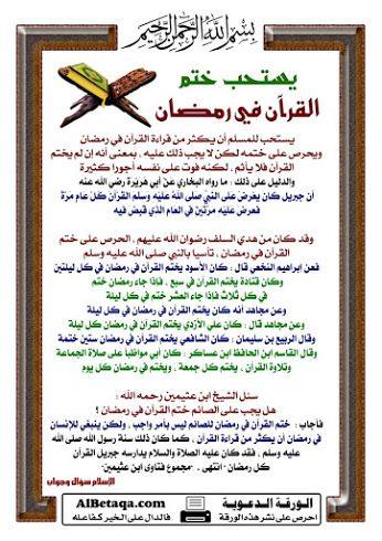 Google Islamic Information Ramadan Bullet Journal