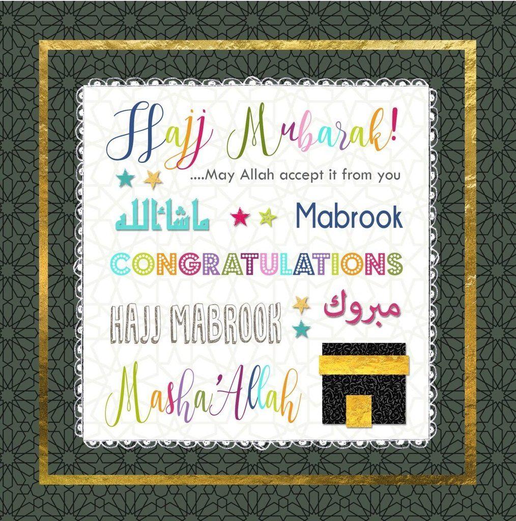 Hajj Congratulations Card Congratulations Card Cards Greeting