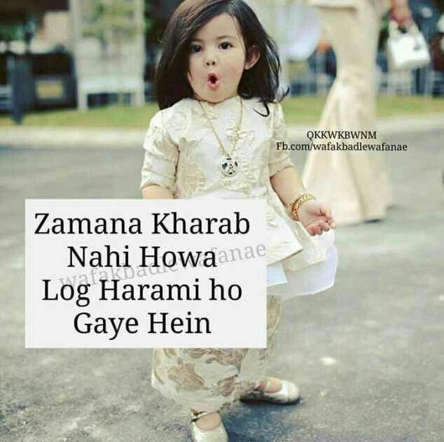 Haramii... Love quotes in hindi, Very funny jokes, Photo
