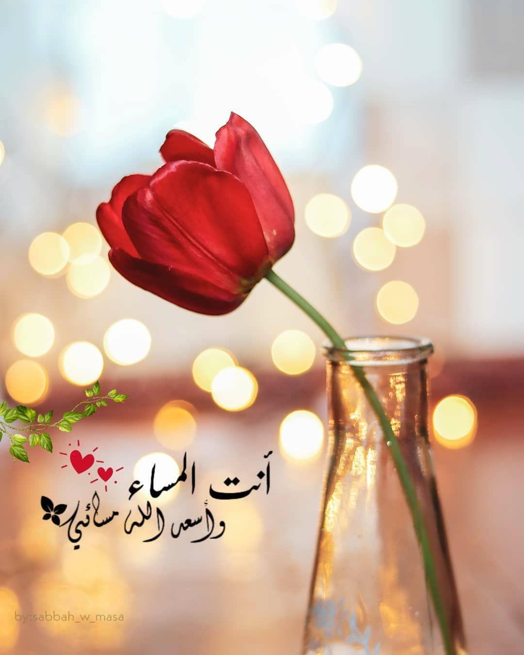 صبح و مساء On Instagram مساء الخيرات والمسرات مساء الورد تصميم تصاميم السعودية صبح Glass Vase Morning Images Evening Quotes