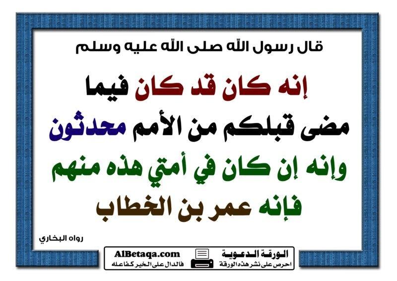عمر ابن الخطاب رضى الله عنه Hadith My Love Islam