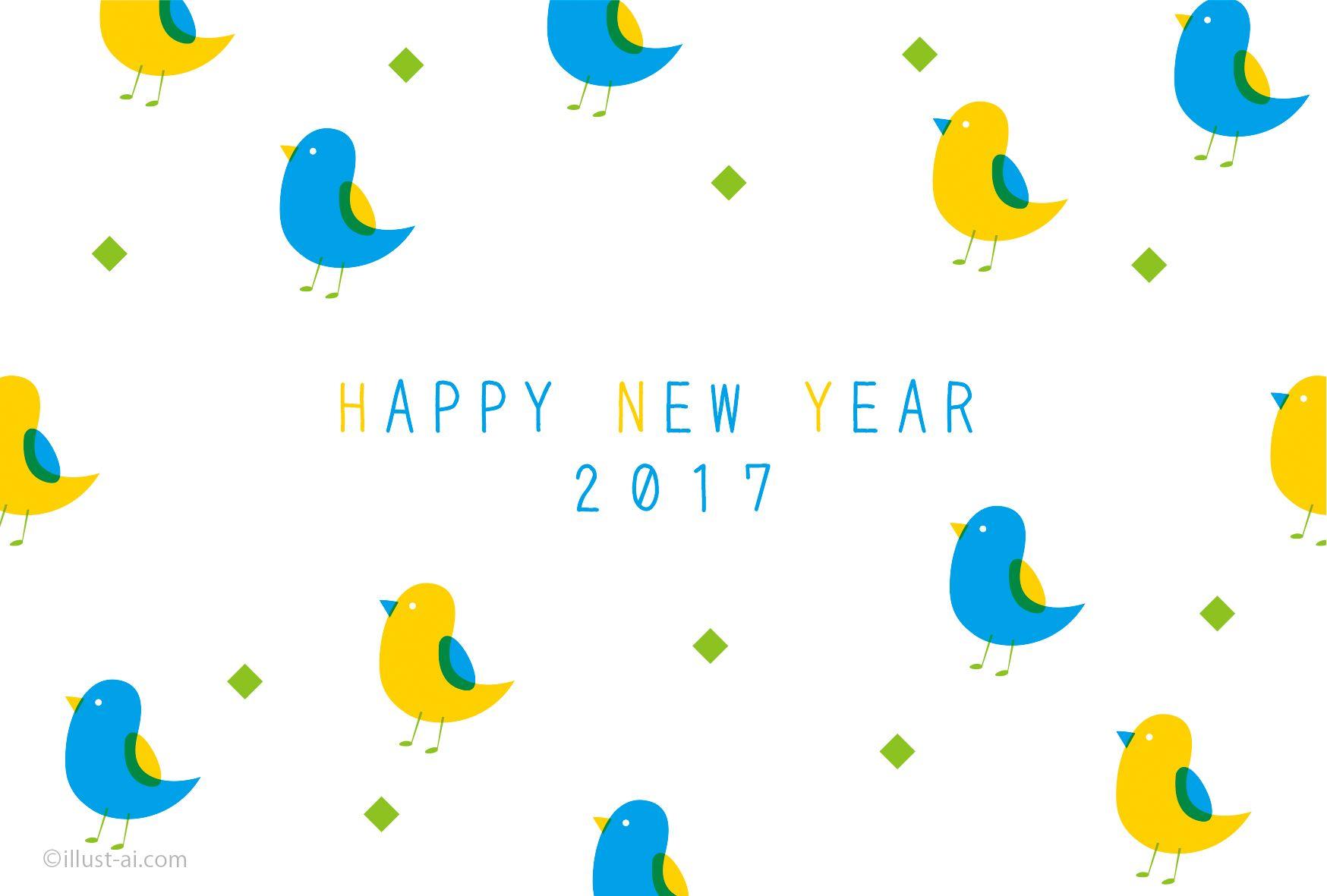 オシャレな配色でデザインされたの小鳥のイラスト 年賀状 2017 シンプル