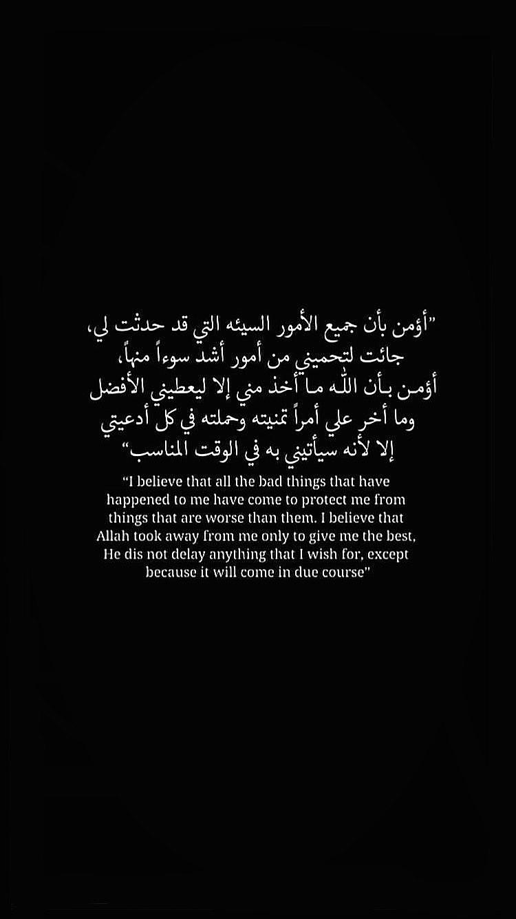اقتباسات Quotes Allah Quotes Quotes I Am Bad