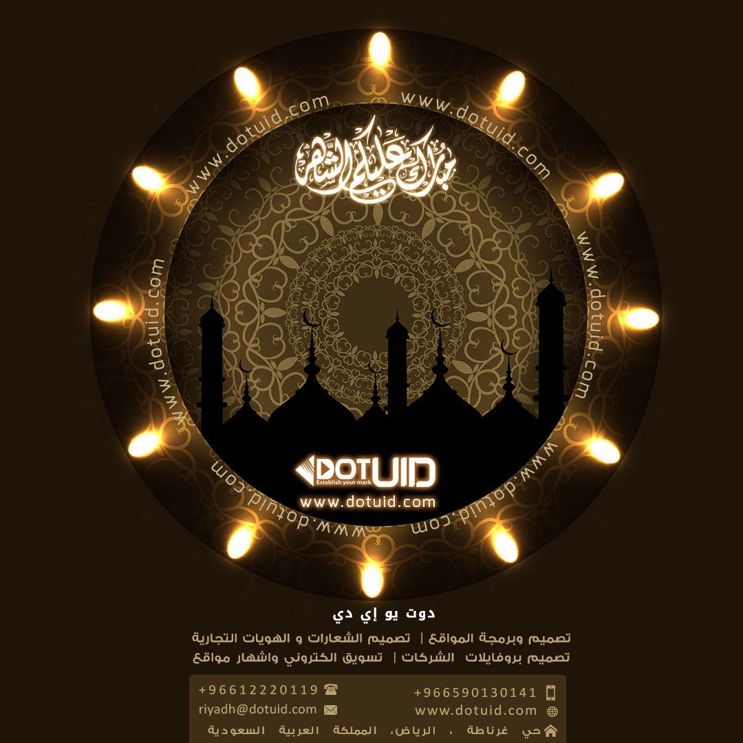 #رمضانكريم #رمضانمبارك #الرياض #أعمال #الشركات #السعودية # ...