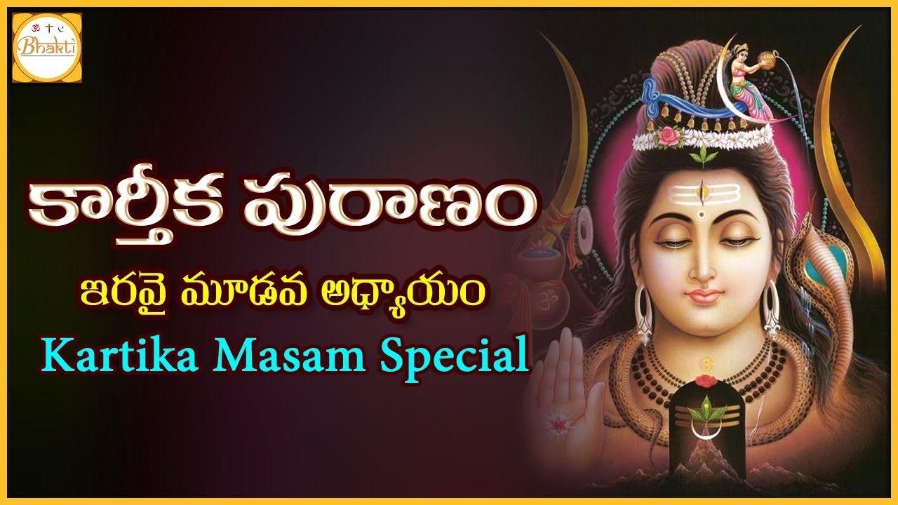 This Karthika Masam , Bhakti channel brings you Kartika Puranam 23th Adhyayam. For videos related to kartika puranam, subscribe and staytuned to Bhakti . Vashistha Maharshi explains,the significance of Lord Shiva temples.