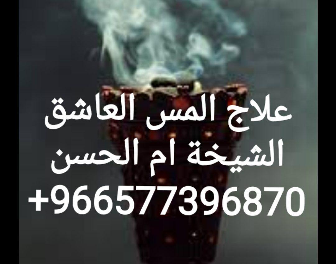 علاج المس الطائف و التحصين 00966577396870 الشيخة الروحانية ام الحسن