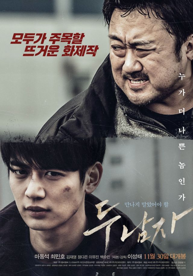 Video Photos Added New Character Video Poster And Stills For The Korean Movie Derailed Korean Drama Movies Movies Korean Drama