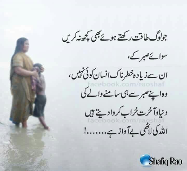 Urdu Poetry Quotes Life Islamic Qoutes Alhamdulillah Allah Sufi