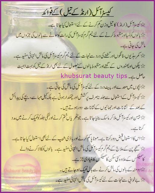Arandi Oil Benefits In Hindi And Urdu