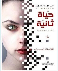 تحميل رواية حياة ثانية Pdf س ج واتسون Books Coding Learning