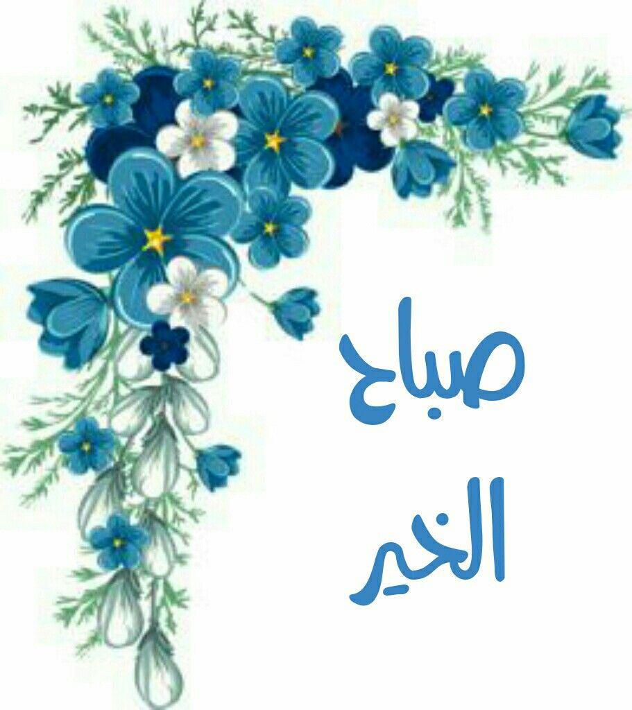 Pin By نهرو عكاشه Nehru Akasha On صباح الخير مساء الخير Flower Border Png Flower Border Flower Frame
