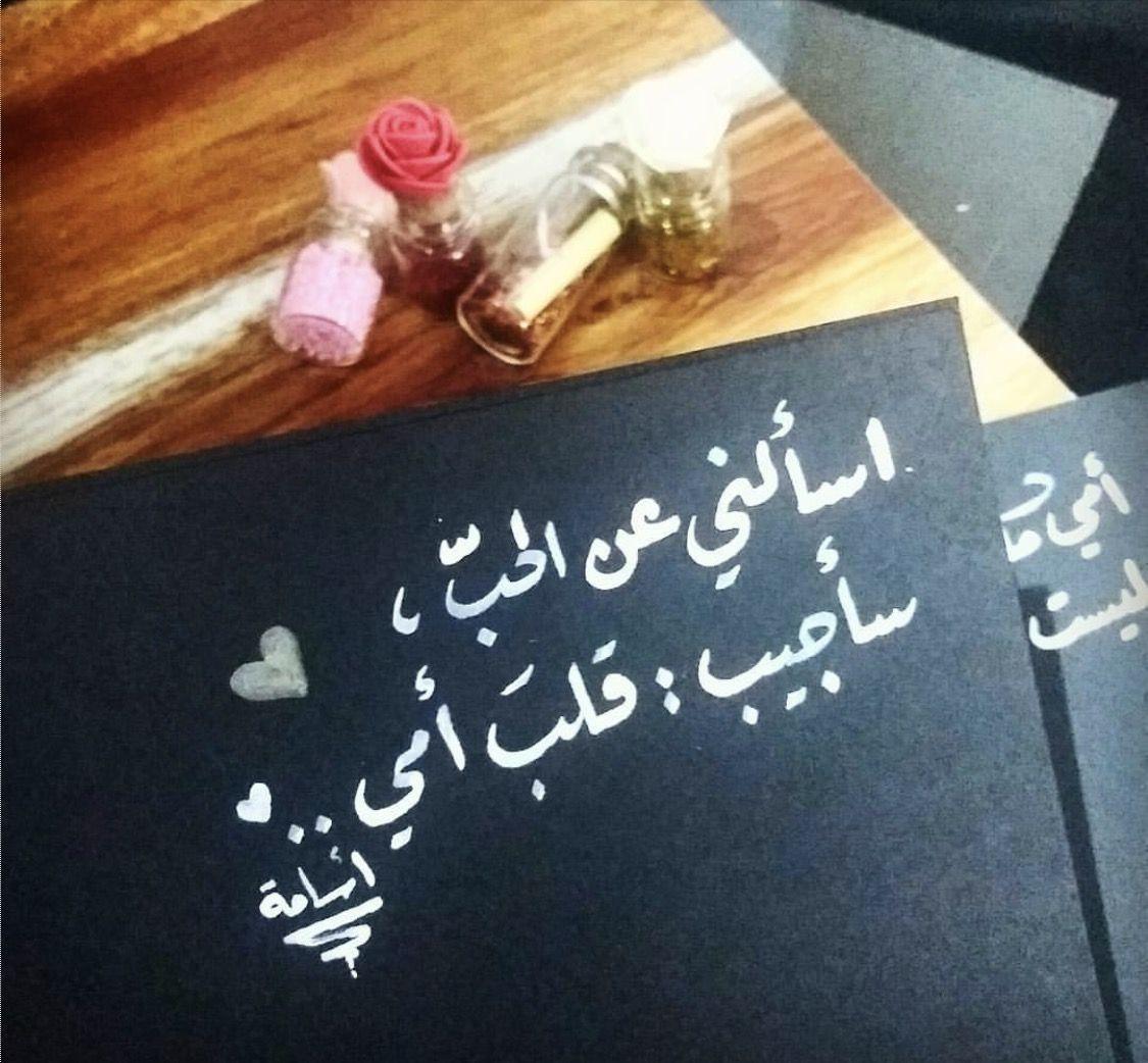 اسألني عن الحب سأجيب قلب أمي Art Quotes Chalkboard Quote Art Chalkboard Quotes