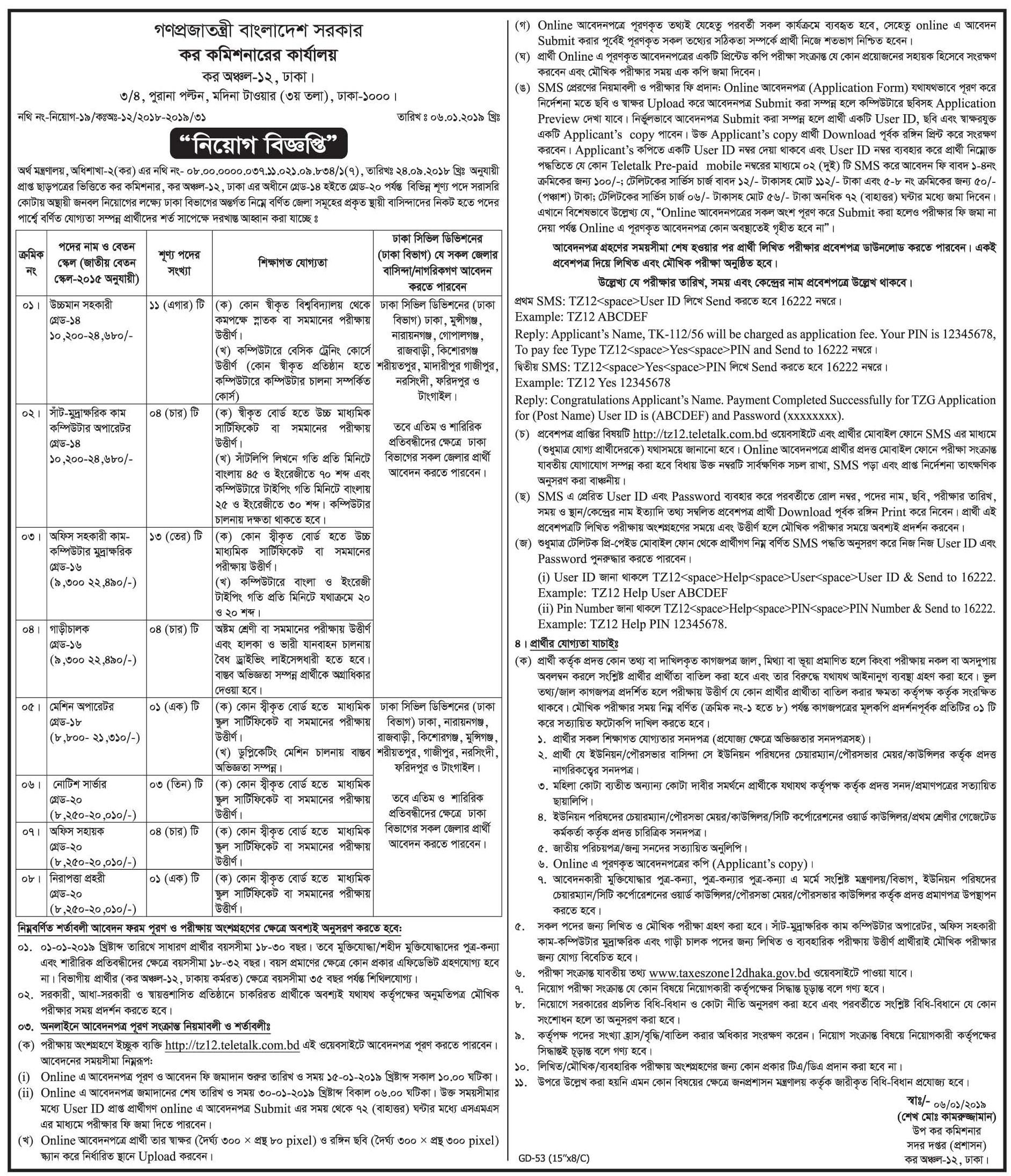 Tax Commission Office Job circular 2019 taxappealctg.gov