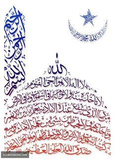 Ayatul Kursi Desktop Wallpaper - Wallpapers