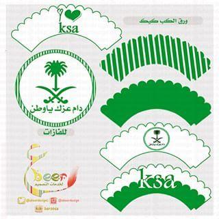 تكملة لباقي ثيم اليوم الوطني يوم وطني صور صباح صورة صباحي ثيم ثيمات عزومة حفلة جدة سعودية السعودية بارتي ليل اخضر استقبال تصميم تصميمي مناسبة