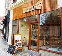Itadakizen Uk Vegetarian Restaurant Vegetarian London Restaurant
